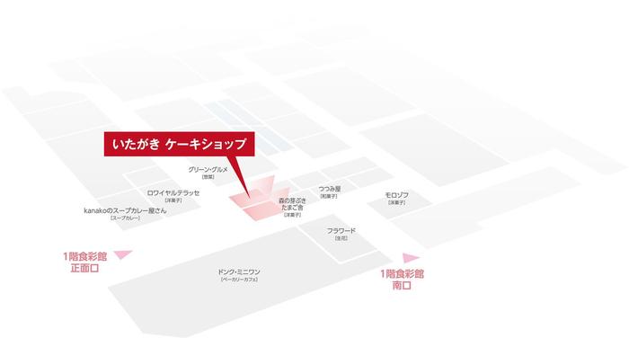 20180323 ITAGAKI CAKE SHOP館内案内図.jpg