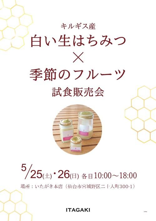 20190522 白い生はちみつ 試食販売会.jpg