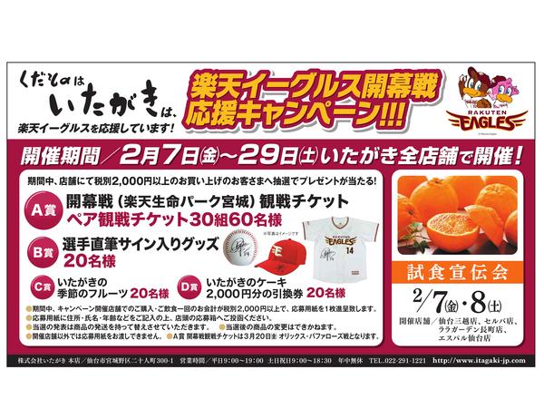 re-itagaki0206.jpg