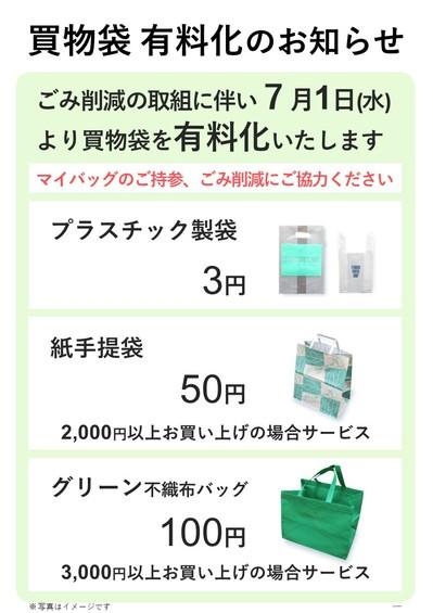 20200615cake-yuuryou-hukuro.jpg