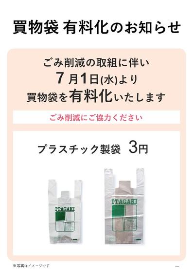 20200615fruitcafe-yuuryou-hukuro.jpg
