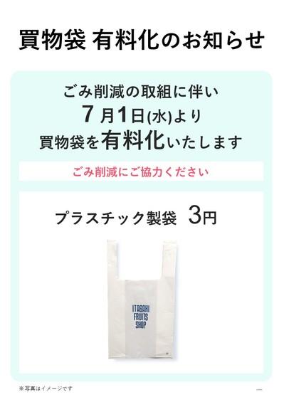 20200615juice-yuuryou-hukuro.jpg