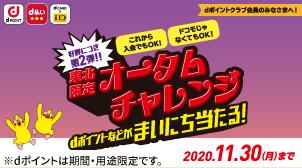 【バナー】加盟店様(定型共通)_W302×H168.jpg